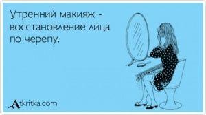 Аткрытка №255526: Утренний макияж -   восстановление лица   по черепу. - atkritka.com