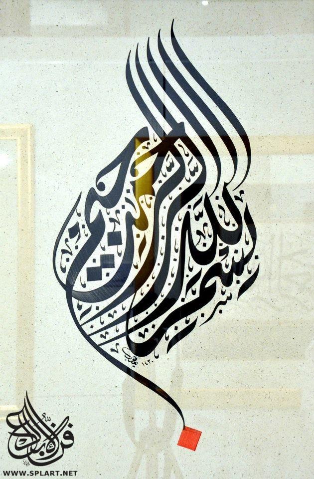 بسم الله الرحمن الرحيم  #Arabic #Calligraphy