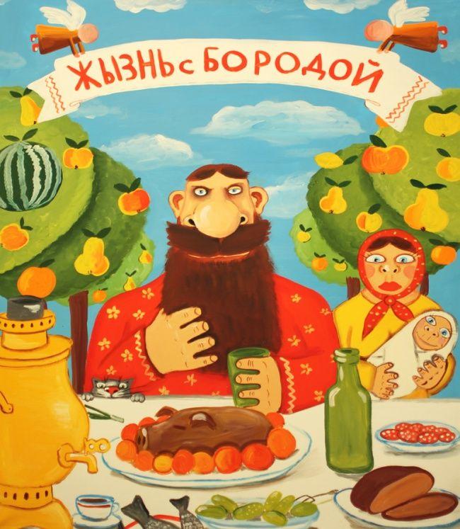 'Life with a beard' by Vasja Lozhkin