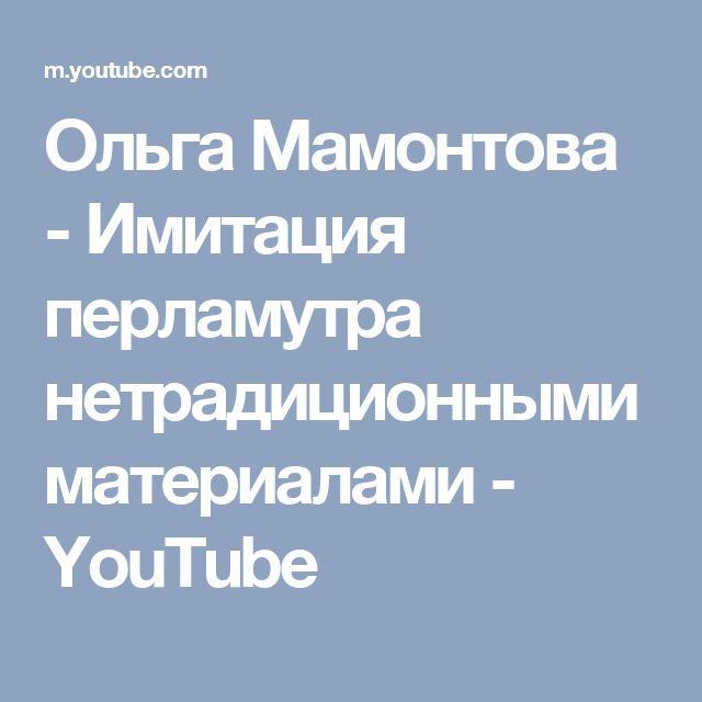 Ольга Мамонтова - Имитация перламутра нетрадиционными материалами - YouTube