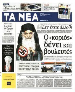 La Grèce découvre les ramifications d'Aube dorée   Courrier international