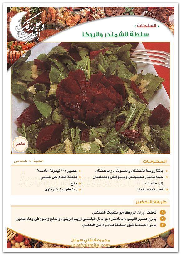 مفاجاة على ابواب رمضان كتاب وعلى رزقك أفطرت منتدى فتكات Arabic Food Main Course Recipes Middle Eastern Recipes