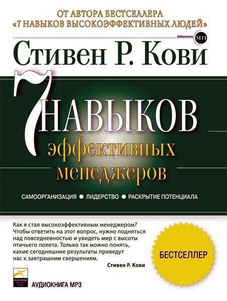 Стивен Кови «Семь навыков эффективных менеджеров. Стивен Кови.
