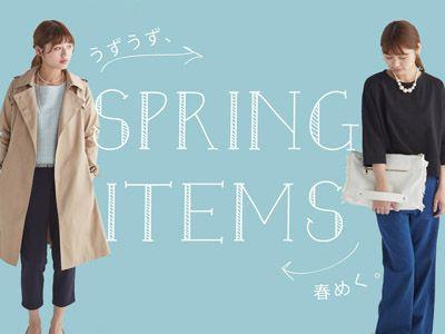 ただいまセール中 春向きアイテム | ファッション通販のhaco!