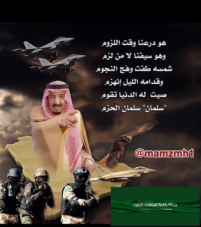 Pin By Basma On ديكوباج Poster Design King Salman Saudi Arabia Poster