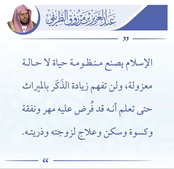 Pin By Albaraa Network On الاسلام Islam Facts Muslim Quotes Words