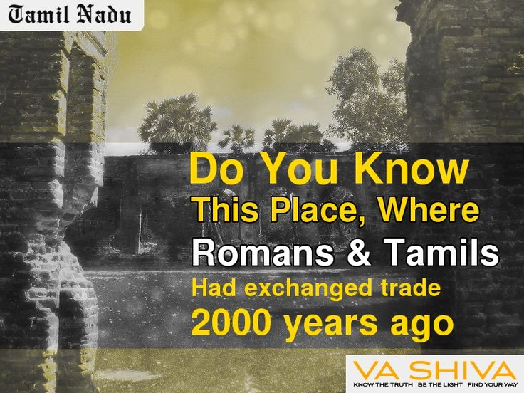 'Arikamedu' : Only Ancient Port in India to Have Traded with Romans