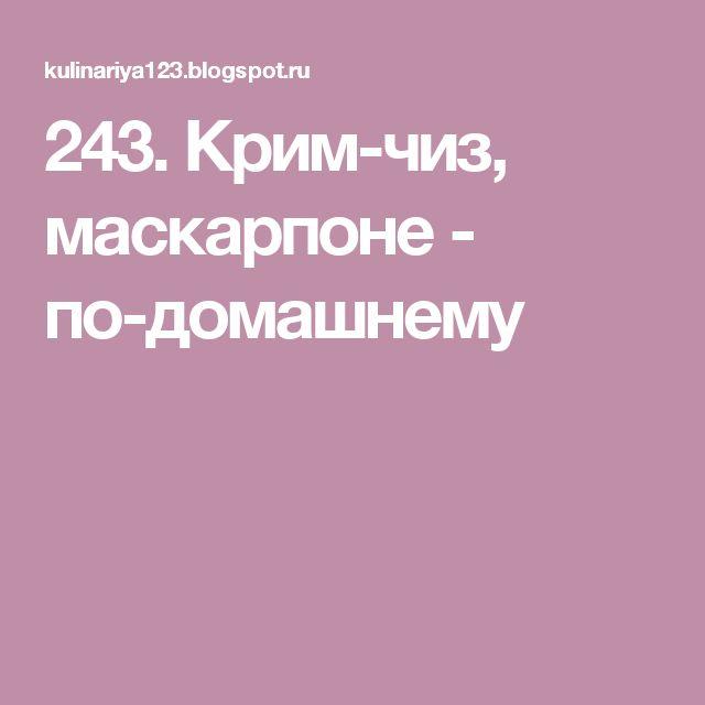 243. Крим-чиз, маскарпоне - по-домашнему