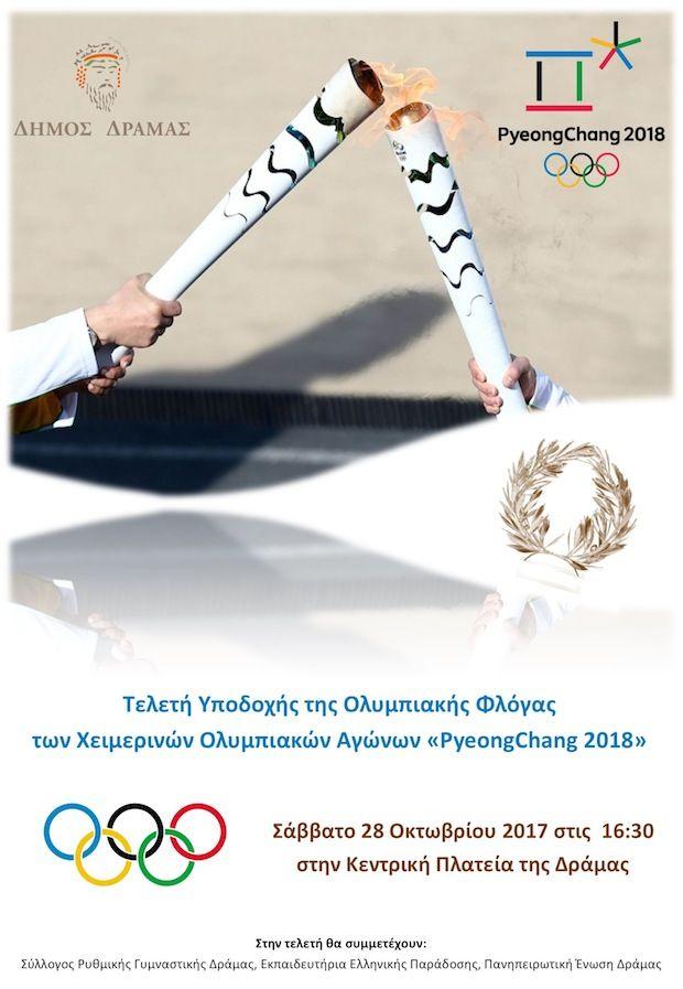 Το Σάββατο 28 Οκτωβρίου, στη Δράμα η Τελετή υποδοχής της Ολυμπιακής Φλόγας των Χειμερινών Ολυμπιακών Αγώνων 2018