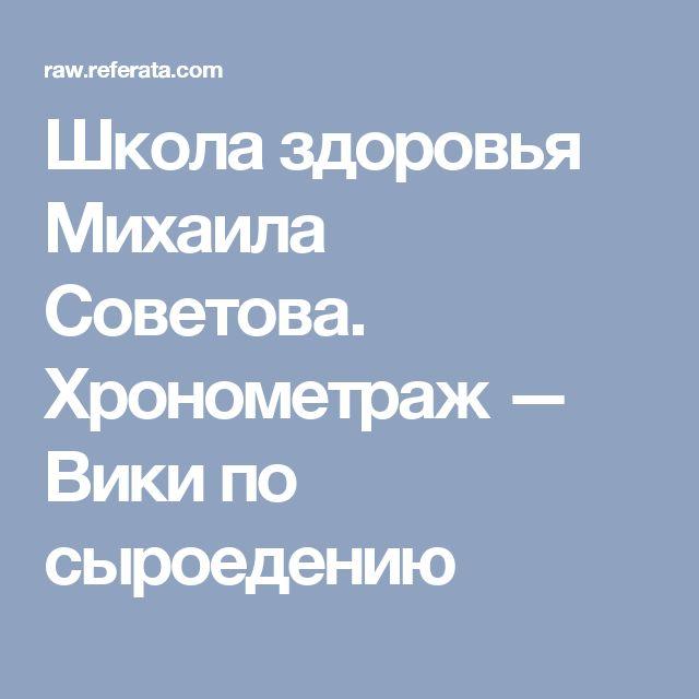 Школа здоровья Михаила Советова. Хронометраж — Вики по сыроедению