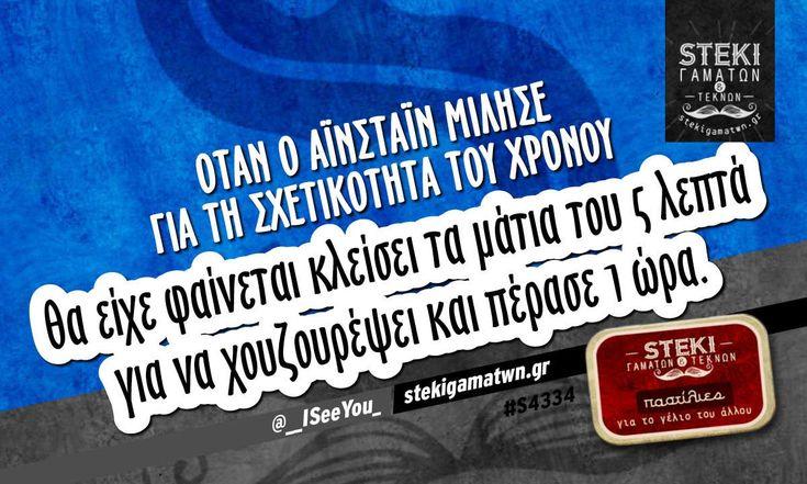 Όταν ο Αϊνστάιν μίλησε για τη σχετικότητα του χρόνου  @__ISeeYou_ - http://stekigamatwn.gr/s4334/