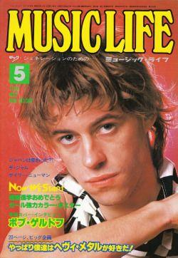 Music Life Magazine | ミュージック・ライフ 1980年5月号 シンコー・ミュージック 表紙:BOB GELDOF