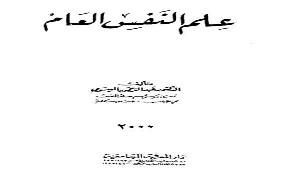La Psychologie Dz كتاب علم النفس العام Pdf Math Books Math Equations