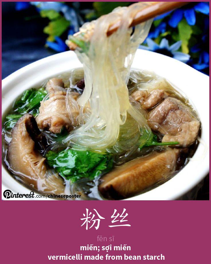 粉丝 - fěn sī - miến; sợi miến - vermicelli made from bean tarch