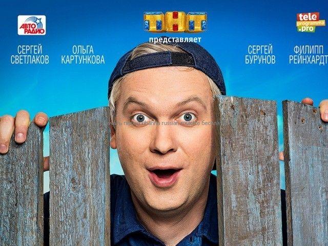 русские комедии 2016 года новинки смотреть