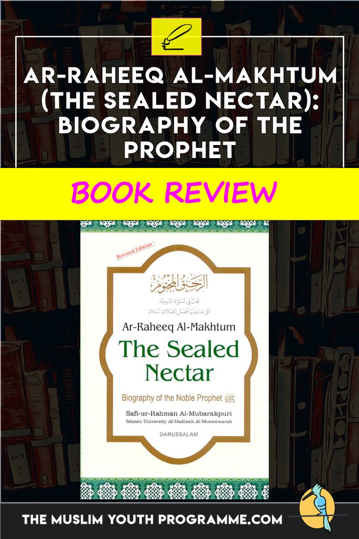 The Sealed Nectar is one of the best Islamic books in English I have ever read on the life of Prophet Muhammad (S.A.W) (and I believe every young Muslim should read it once every year). It is a book of great value and explains the lifestyle of the Prophet Muhammad (S.A.W) in a beautiful manner. Click on the image to read more!