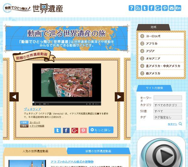 動画で巡る世界遺産の旅 「動画でひとっ飛び!世界遺産」は世界遺産の奥深さや感動をみんなで共有できる動画サイトです。
