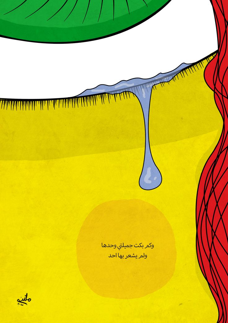 #illustration #crying_girl #my_love #fantasy