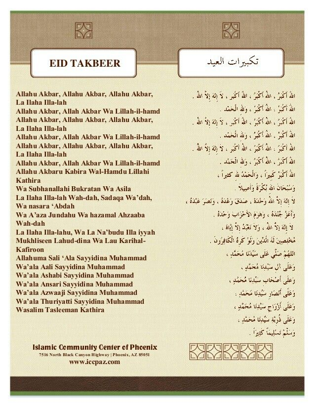 #EID #TAKBEER