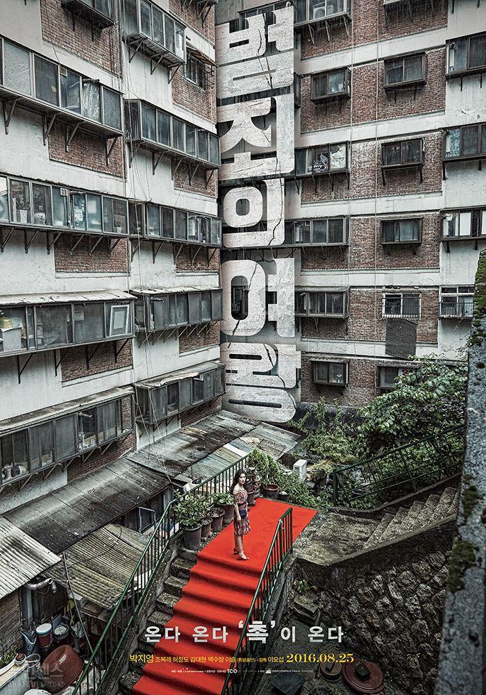 영화 포스터 디자인 스튜디오 '프로파간다' : 네이버 매거진캐스트