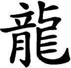 """Ideograma chino correspondiente a la palabra """"dragon""""; tatuaje propio de los nacidos bajo este signo del horoscopo chino"""