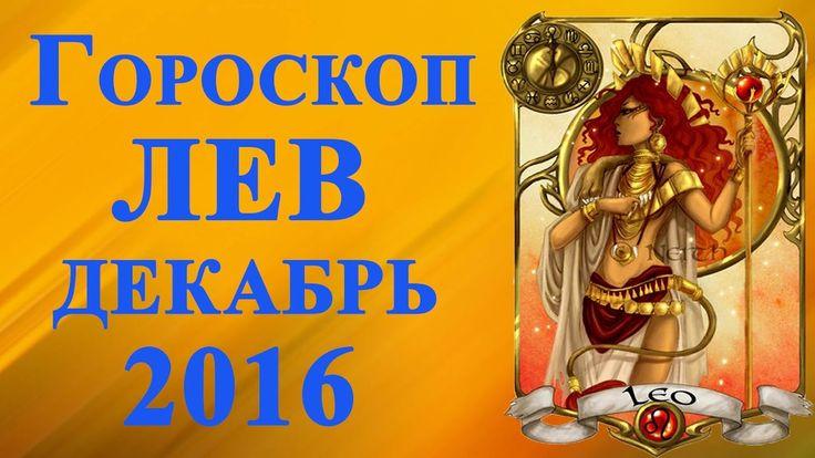 гороскоп ЛЕВ декабрь 2016  Ведическая астрология