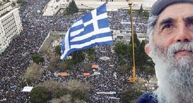 Η σφαλιάρα του ΑΓΙΟΥ ΠΑΙΣΙΟΥ μετά τα Eθνικά μας συλλαλητήρια είναι πραγματικότητα στο διεθνές σύστημα;