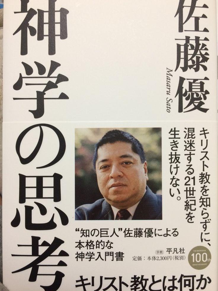 佐藤優はテッパン