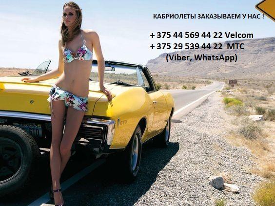 Кабриолет на все случаи жизни. Кабриолет для удовольствия. Кабриолет для отдыха. Кабриолет для свадьбы. Фотографии с кабриолетом. Покатушки на кабриолете. Синий кабриолет напрокат. Жёлтый кабриолет аренда. Кабриолеты Вы можете заказать по телефонам +375-44-569-4422 Velcom,  +375-29-539-4422 МТС     #cabriominsk #belarus #minsk #girls #iloveminsk #instabelarus #кабриолет #кабриоминск #безкрыши #машинабезкрыши