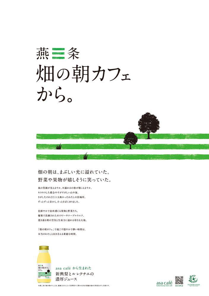 燕三条 畑の朝カフェから poster design