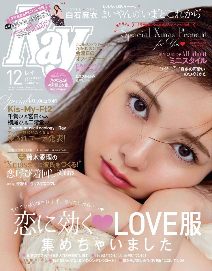 白石麻衣,Shiraishi Mai of Nogizaka46