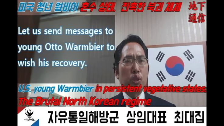 미국 웜비어, 잔혹한 북괴체제 !  U.S. young Warmbier, The Brutal NK regime !