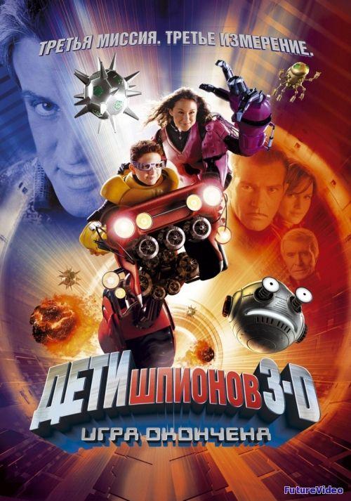 Дети шпионов 3: Игра окончена (2003) - Смотреть онлайн бесплатно, скачать на высокой скорости - FutureVideo
