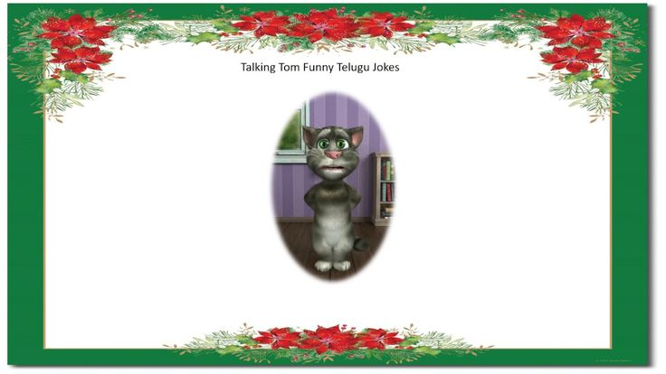 Talking Tom Telugu Jokes - Funny Jokes -  Birthday wishes