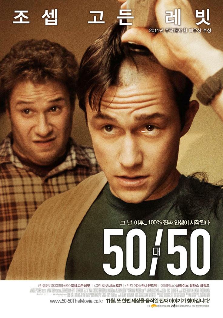 50/50 – 그 날 이후... 100% 진짜 인생이 시작된다