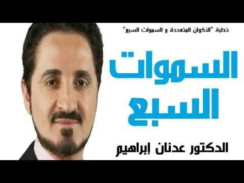 السموات السبع   الدكتور عدنان ابراهيم Dr Adnan Ibrahim   Seven Heavens