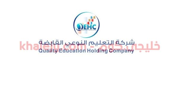 Pin By Khalejy Com خليجي كوم On وظائف السعودية Holding Company Education Personal Care