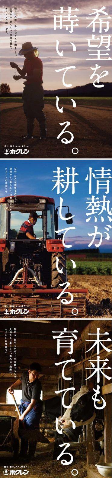 advertising set | Hokuren Federation of Agricultural Cooperatives ホクレン農業協同組合連合会   #japan #japanese