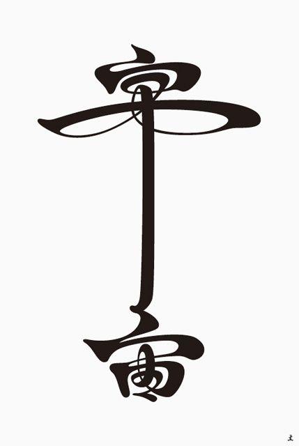 "Japanese Calligraphy ""Cosmos"" by WABISABI, Japan"