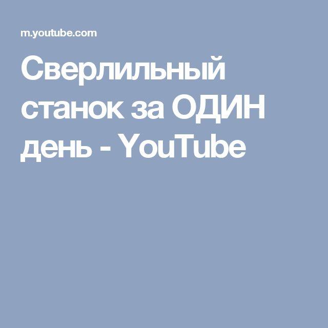 Сверлильный станок за ОДИН день - YouTube