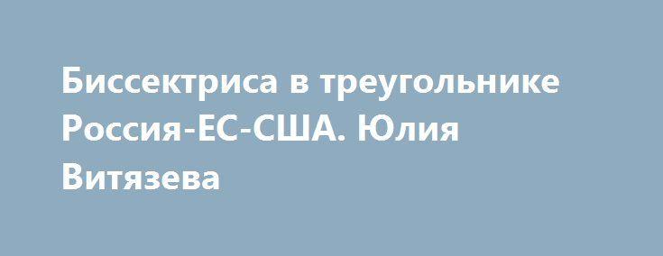 Биссектриса в треугольнике Россия-ЕС-США. Юлия Витязева https://apral.ru/2017/08/30/bissektrisa-v-treugolnike-rossiya-es-ssha-yuliya-vityazeva.html  Биссектриса, это крыса, которая бегает по углам… Проблема Украины в том, что она давно и прочно живёт в мире иллюзий. Вступление в ЕС, членство в НАТО, возврат Крыма, победа на Донбассе, развал России, стратегическое партнёрство с США, аграрная сверхдержава — они на полном серьезе в это верят. Просто потому, что больше у них ничего нет. [...]The…