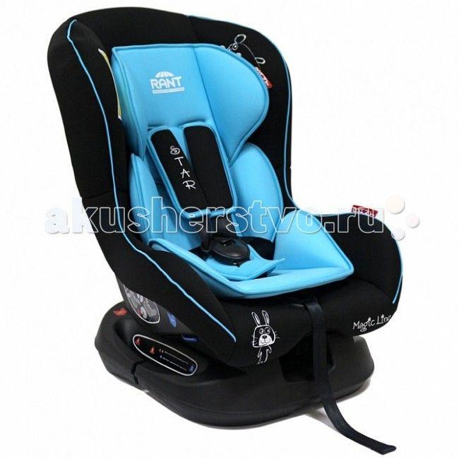Автокресло Рант Star  Детское автокресло Рант Star - предназначено для детей с рождения и до 18 кг. (приблизительно до 4-х лет).  Автокресло может устанавливаться как по ходу движения, так и против хода движения. Для новорожденного малыша (0+,9 кг.) автокресло фиксируется в автомобиле против хода движения (малыш лицом назад) пока малыш научится хорошо сидеть. С 7-8 месяцев автокресло фиксируется лицом вперед и эксплуатируется приблизительно до 4-х лет (9+,18 кг.)   Удобное сидение…