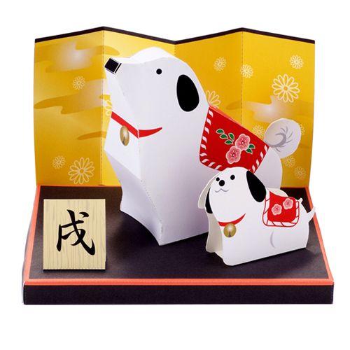干支のお飾り戌(いぬ 親子 屏風 台) 無料素材 ダウンロード | ペーパーミュージアム