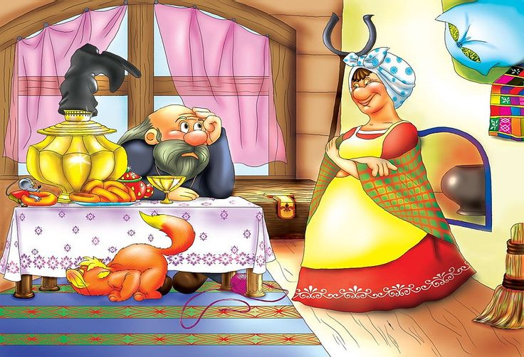 Мужик и баба картинки для детей