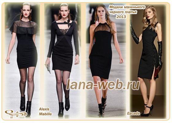 Маленькое черное шелковое платье от dior фото