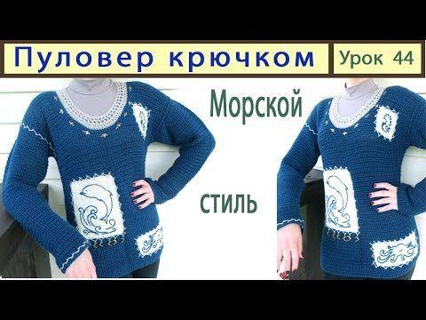 Пуловер крючком. Crochet pullover. Sweater pattern. Урок 44 - YouTube