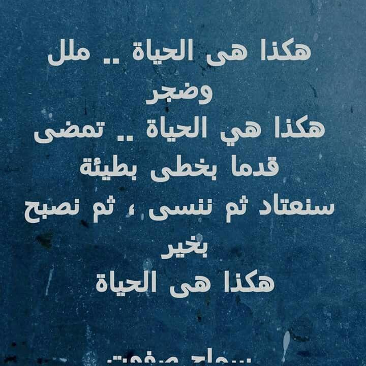 هكذا هي الحياة سماح صفوت Samah Safwat