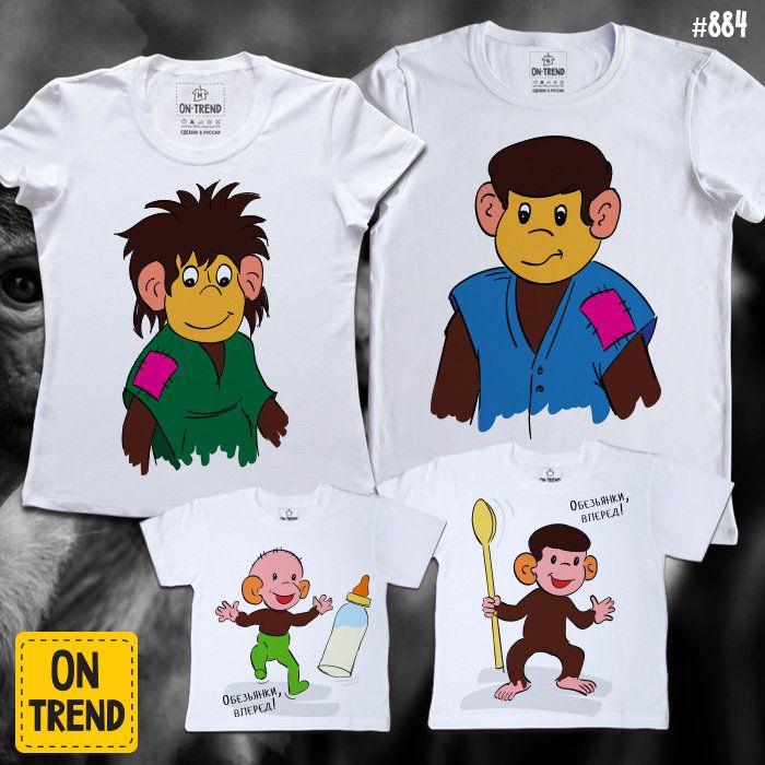 наступать одинаковые футболки для всей семьи для фотосессии стороны