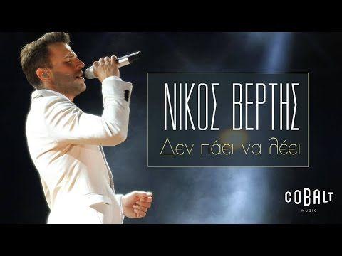 Νίκος Βέρτης - Θέλω να με νιώσεις (Επίσημο Βιντεοκλίπ) ©Theama / Cobalt 2014 www.nikosvertis.com Μουσική: Δημήτρης Δέκος Στίχοι: Ρένα Καμάρη Σκηνοθεσία: Luyd...
