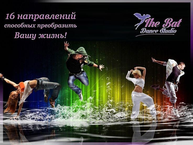 Немного о нас!   Вы сможете подобрать для себя подходящее направление! Ведь у нас есть из чего выбрать:  • Jazz Modern • Jazz Funk • Hip-Нор • Dancehall • Booty Dance / Twerk • Парные танцы(Сальса,Бачата,Аргентинское танго) • Воздушные полотна и кольцо / Aerial dance • Эквилибр • Пилатес • Подкачка и растяжка • Стретчинг • Детская хореография( от 3-ех лет)  #thebatspb #студия_танца #танцевальнаястудия #dance #dancestudio #danceschool #танцы